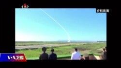 焦点对话:朝鲜狂射导弹 美中新冷战再添变数?