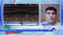 برنامه تحلیلی، بررسی احتمال صعود والیبال ایران