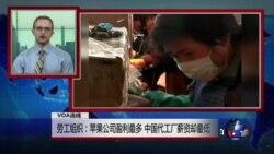 VOA连线:劳工组织:苹果公司盈利最多,中国代工厂薪资却最低