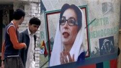 وضع حکومت در پاکستان در چهارمين سالروز ترور بی نظير بوتو