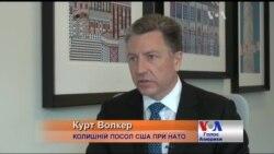 Курт Волкер: візит генсека НАТО до України - важливий символічний крок. Відео