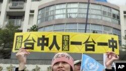 台湾游行群众举标语表达诉求