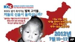 다음달 10일 워싱턴에서 열리는 북한 인권 집회 포스터.