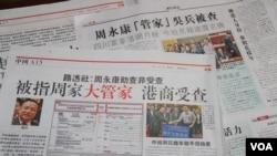 """香港媒體普遍稱吳兵為周永康""""管家"""" (美國之音海彥拍攝)"""