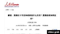 中国人民网发表记者文章,高度赞扬美国红十字会(网页截图)