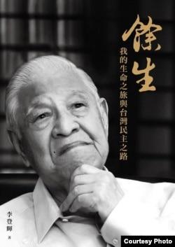 李登辉新著 余生:我的生命之旅与台湾民主之路