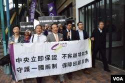 公民黨成員遊行到中聯辦抗議,要求中聯辦保證中國官員不會越境執法。(美國之音湯惠芸攝)