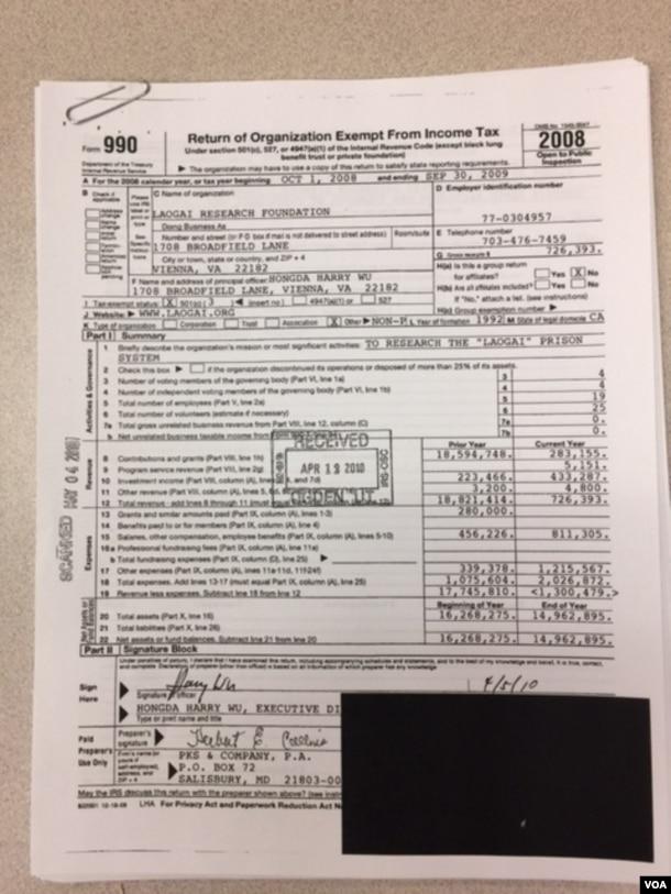 1306 �诟幕�金��IRS�笏氨�990 (2008 年) (公�_资料)