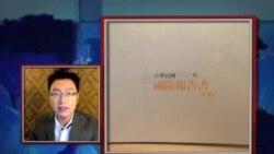 VOA连线:台国防白皮书:中共军力大提升,7年后即可犯台