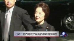 日本三内阁成员星期四参拜靖国神社