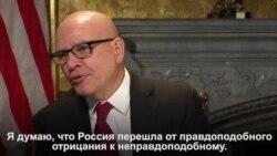 """Макмастер: """"Россия перешла от правдоподобного отрицания к неправдоподобному"""""""