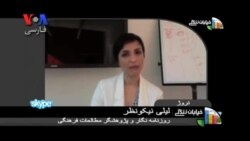 کمپین آزادی های یواشکی زنان در ایران در گفتگو با لیلی نیکونظر، روزنامه نگار