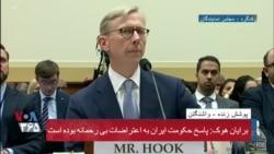 نسخه کامل نشست کمیته فرعی کنگره درباره ایران با حضور برایان هوک