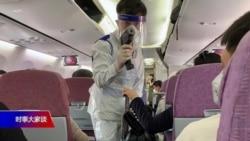 """时事大家谈:中国继续严控海外航班 是""""防疫需要""""还是""""莫名其妙""""?"""