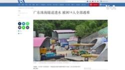廣東珠海隧道透水 被困14人全部遇難