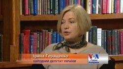 Геращенко: економічні зв'язки з ДНР та ЛНР не є підтримкою тероризму. Відео