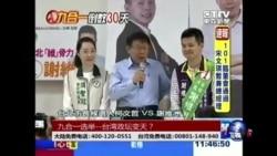 海峡论谈:九合一选举--台湾政坛变天?