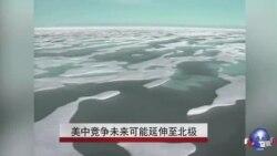 美中竞争未来可能延伸至北极