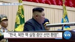 "[VOA 뉴스] ""북한 CTBT 즉각 서명 비준해야"""