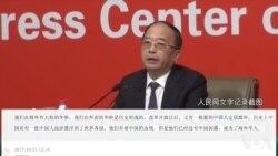 中共官媒更正19大记者会虚构记录
