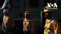 Як в'язні в Ореґоні допомагaють боротися із пожежами. Відео