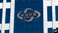 북한 평양의 중앙은행 건물 (자료사진)