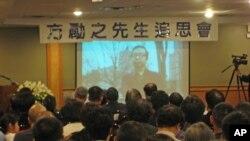 海外華人4月21日在紐約舉行方勵之追思會