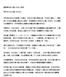 國際學者給台灣人民的公開信