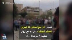 شعار «از خوزستان تا تهران اتحاد اتحاد» در تجمع روز شنبه ۹ مرداد ۱۴۰۰