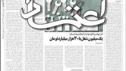 نرخ بيکاري ايران: ۱۱ درصد يا ۳۵ درصد؟