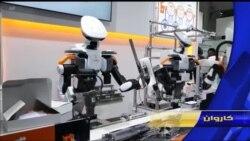 کاروان - احتمال انقلاب استفاده از روبات ها در آینده نزدیک