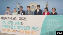 납북 피해가족 단체와 대북 인권단체들이 16일 서울 국회 정론관에서 납북자와 억류자 문제의 조속한 해결을 촉구하는 기자회견을 열었다.