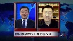 VOA连线:台陆委会举行主委交接仪式