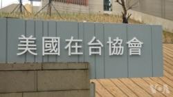 美国在台协会这个非正式使馆的新馆