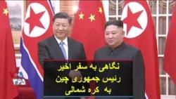 نگاهی به سفر اخیر رئیس جمهوری چین به کره شمالی