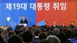[뉴스 포커스] 한국 문재인 정부 출범, 미한 정상 통화