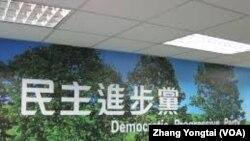 台湾在野党民进党中央党部(资料照片) (美国之音张永泰拍摄)