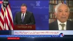مناشه امیر: اسرائیل از سخنان پمپئو و سیاست جدید آمریکا در قبال جمهوری اسلامی حمایت می کنند