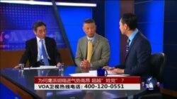 VOA卫视(2016年4月13日 第二小时节目 时事大家谈 完整版)