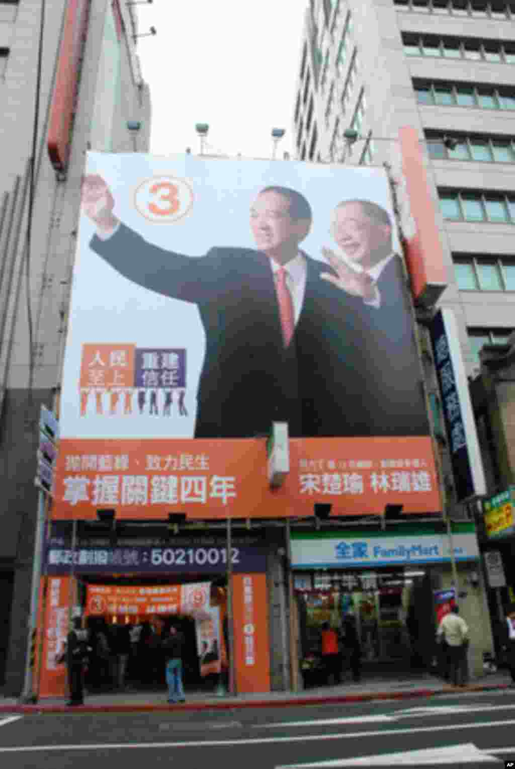 親民黨總統候選人宋楚瑜台北市競選總部外貌