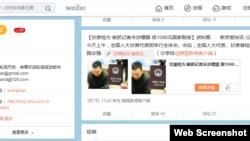 """新浪微博用户""""王星WX""""微博截图"""