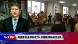 VOA连线(叶兵):纽时披露习近平主导治疆文件 北京强调去极端化反恐成效