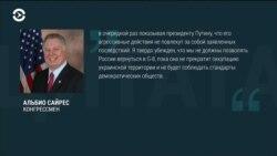 Конгрессмен Сайрес представил резолюцию против возвращения России в «Большую семерку»