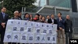民主派议员9日游行到特首办反对梁振英出任政协副主席