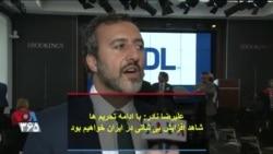 علیرضا نادر: با ادامه تحریم ها شاهد افزایش بی ثباتی در ایران خواهیم بود