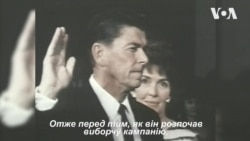 Чому Зеленський не Рейган – пояснює колишній чиновник уряду Рейгана. Відео