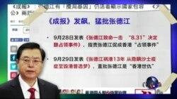 焦点对话:中纪委暗挺《成报》,北京对港政策将变?