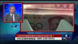 时事大家谈:人民币贬值是否意味中国经济改革不再?