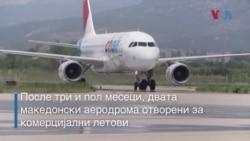 После три и пол месеци, двата македонски аеродрома отворени за комерцијални летови