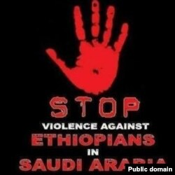 Stop violence against Ethiopians in Saudi Arabia - poster